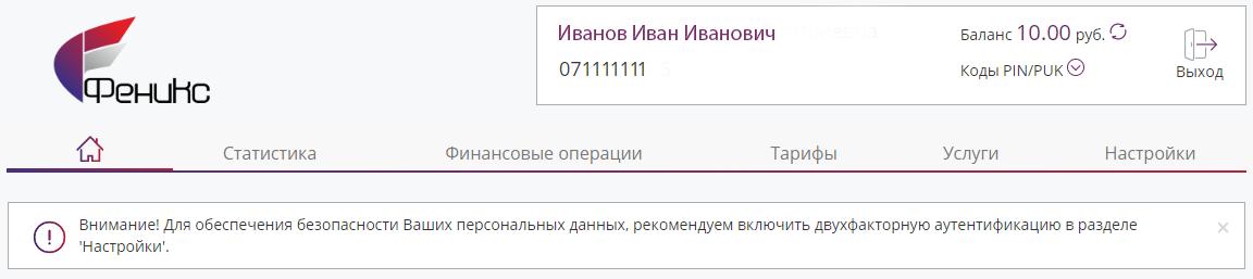 личный-кабинет-феникс-2.png