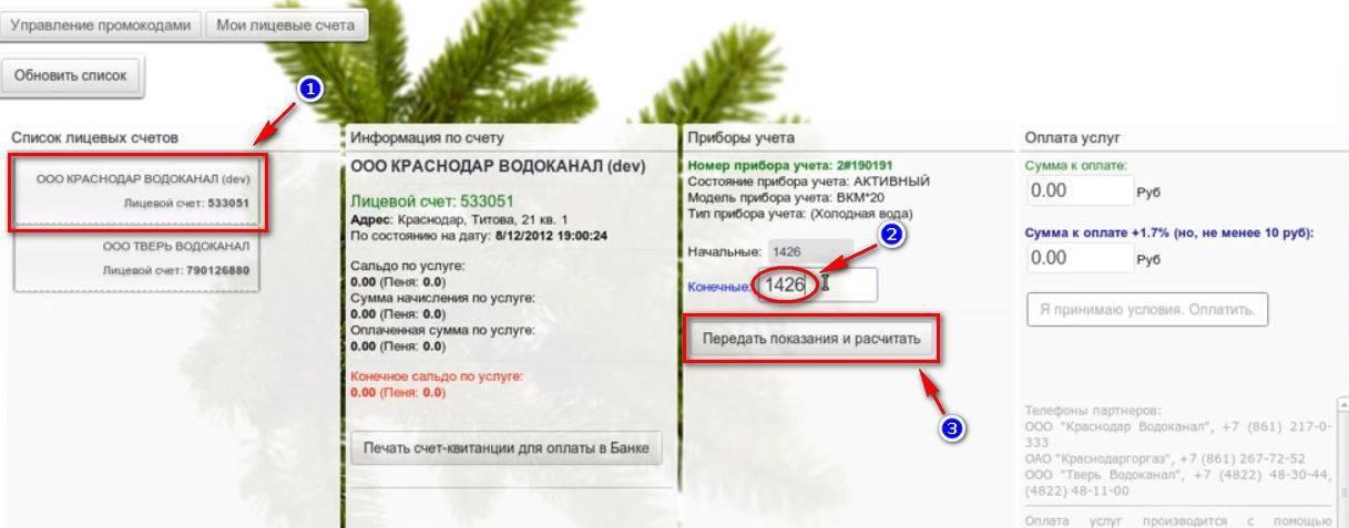 Цифровой-город-Краснодар-шаг2.jpg