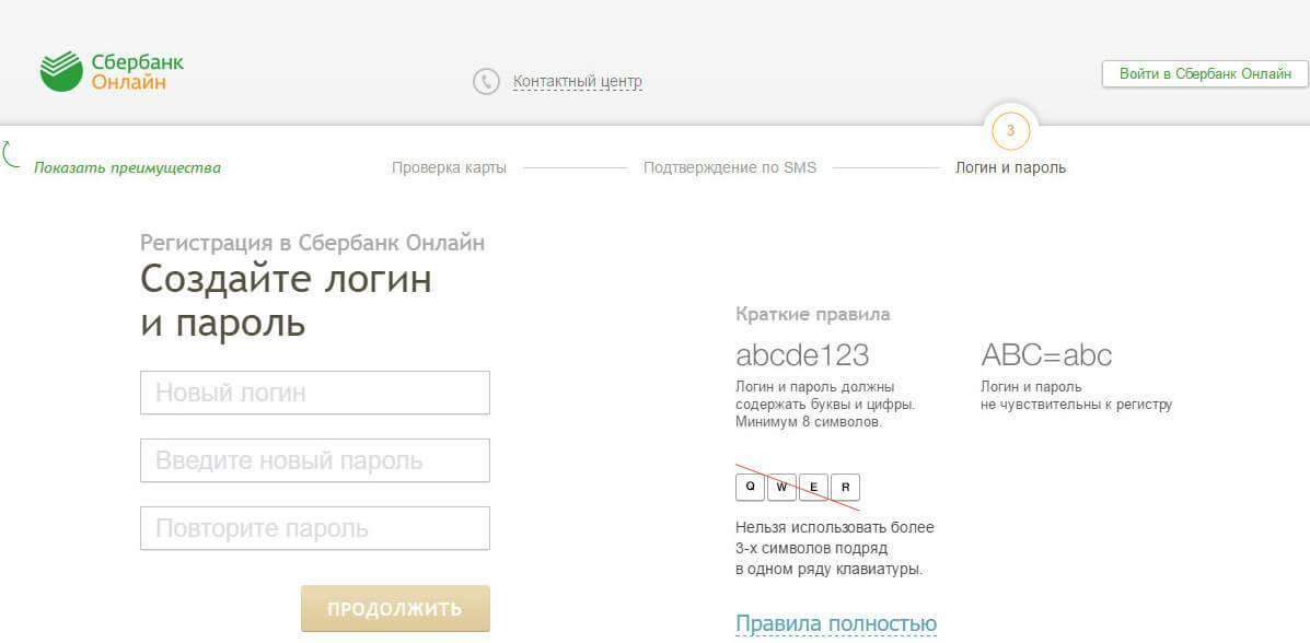 sberbank-registraciya.jpg