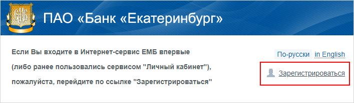 emb-registratsiya-lichnogo-kabineta.png