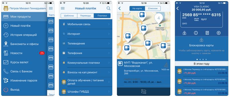 mobilnoe-prilozhenie-emb-1.png