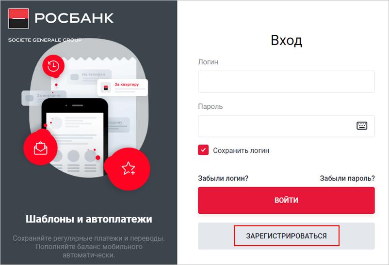 rosbank-onlayn-registratsiya-1.png