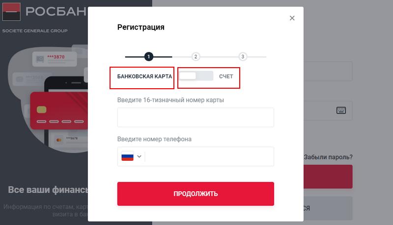rosbank-registratsiya-lichnogo-kabineta.png