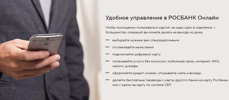 upravlenie-rosbank-onlayn-1.png