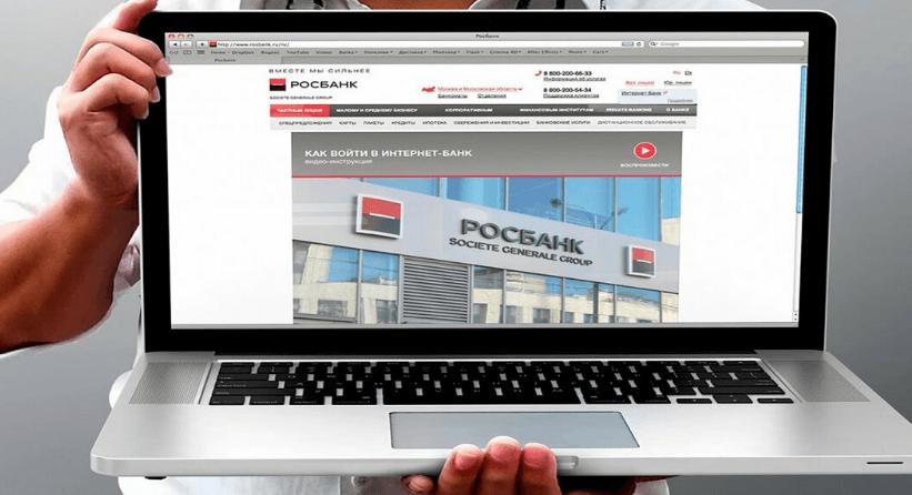 rosbank-profil-polzovatelya.png