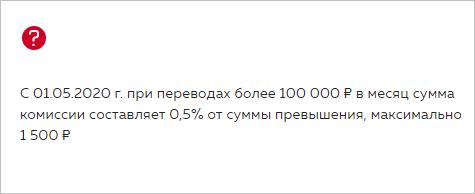 platezhi-i-perevody-rosbank.png