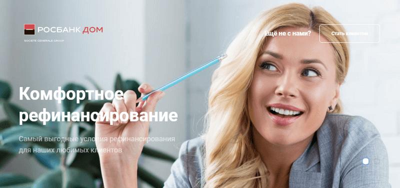 rosbank-dom-lichnyy-kabinet-1.png