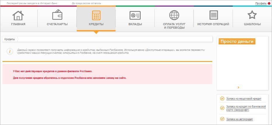 lichnyy-kabinet-kredity.png