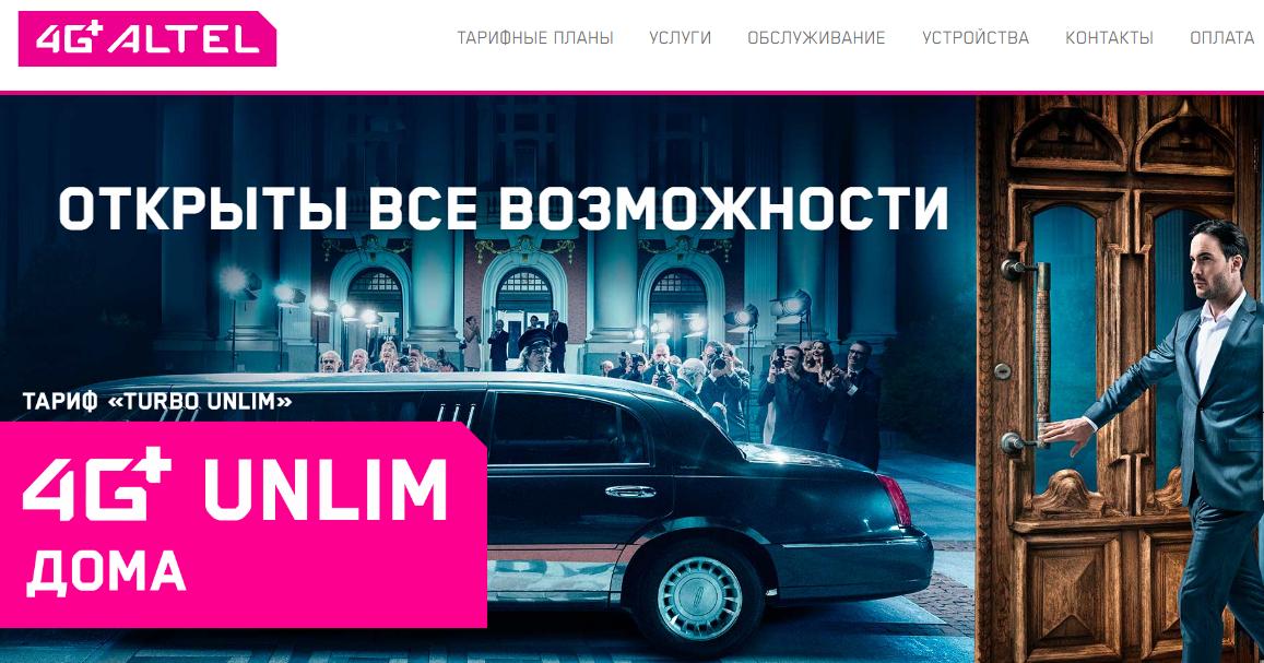 altel-sajt.png
