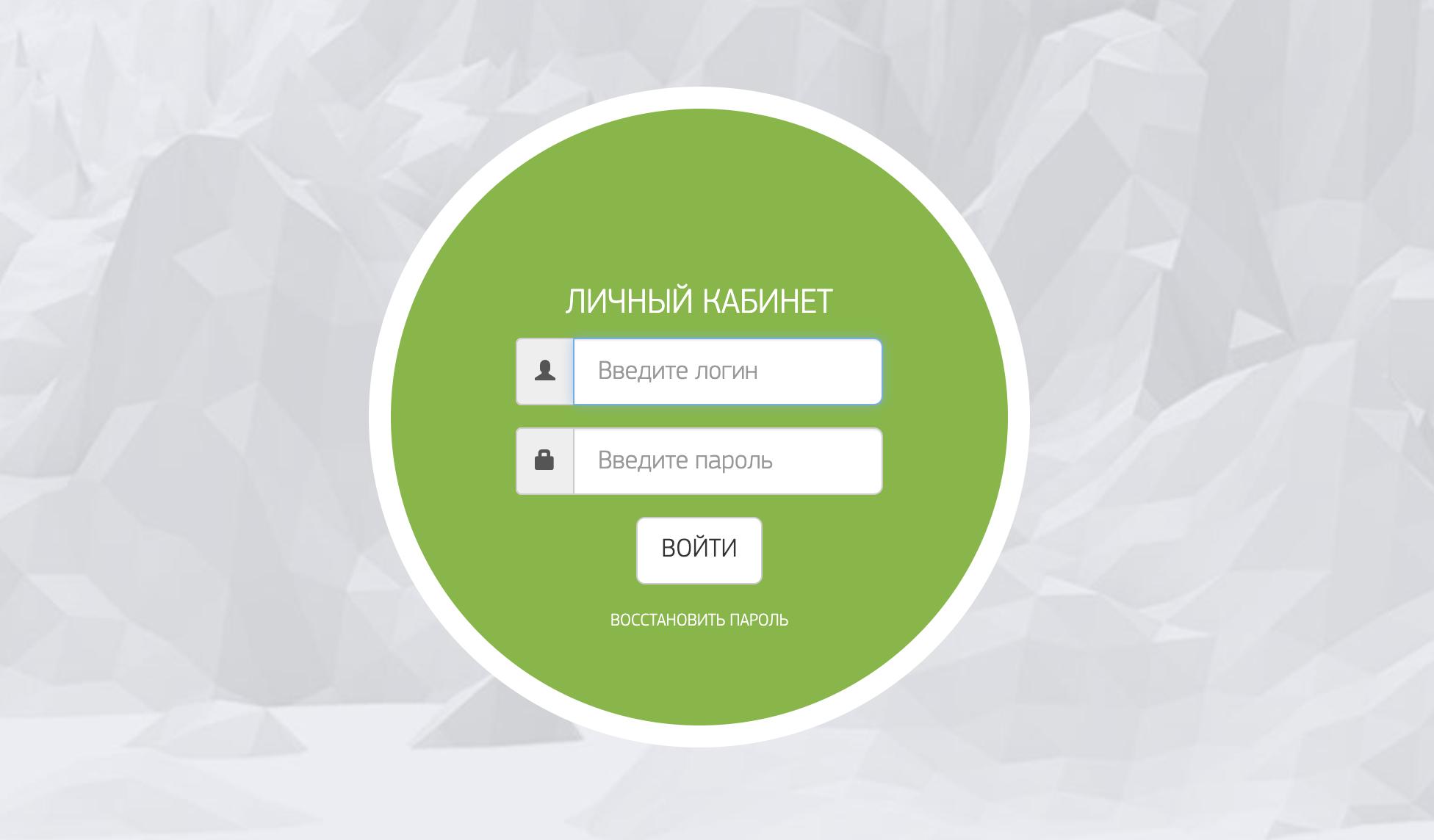 lk.stavropol.zelenaya.net_.png