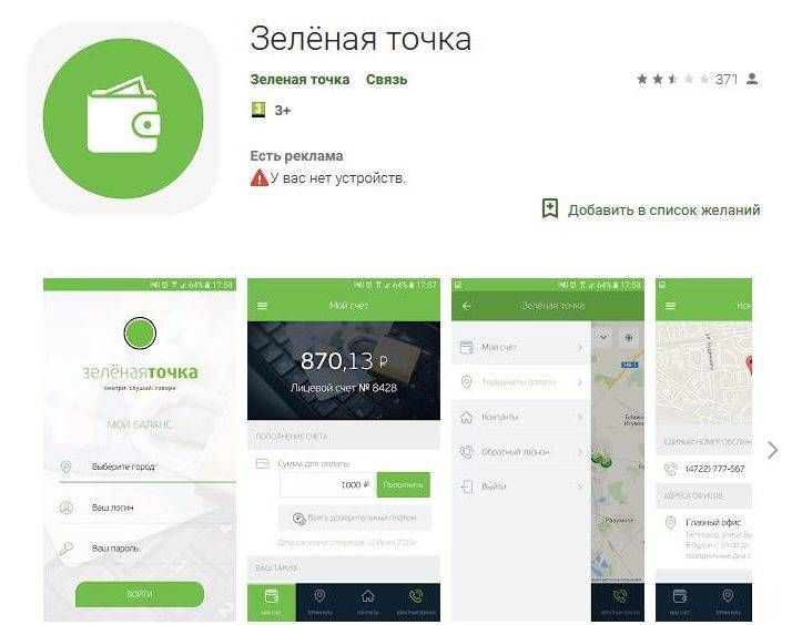 lk.stavropol.zelenaya.net-prilozhenie-e1575191660973.jpg