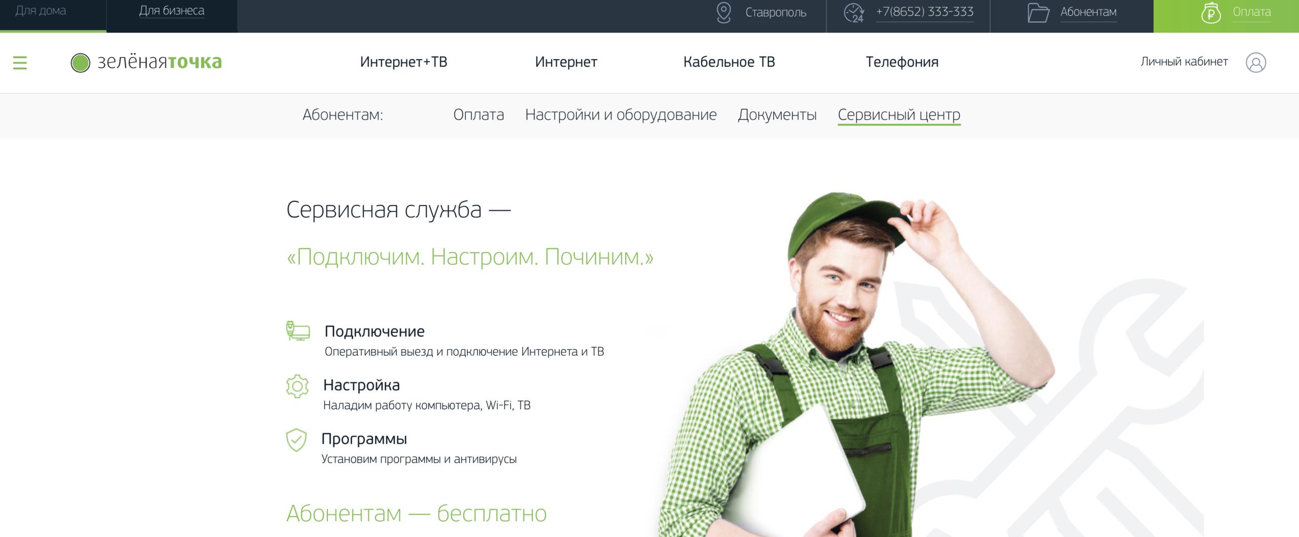 stavropol.zelenaya.net-servicecenter-scaled.png