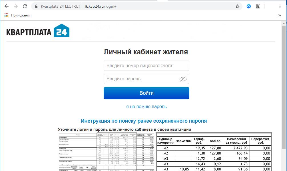 2-registratsiya-v-lichnom-kabinete-kvp24-ru-skrin-1-1.png