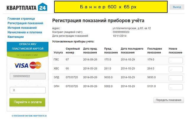www-kvp24-ru-lichnyiy-kabinet-zhitelya.jpg