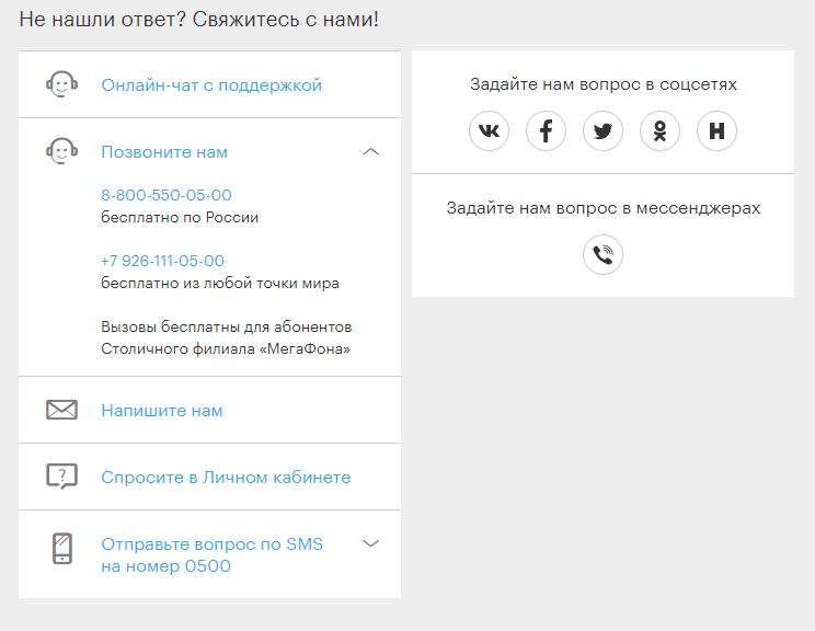 site-megafon-ru-1.png