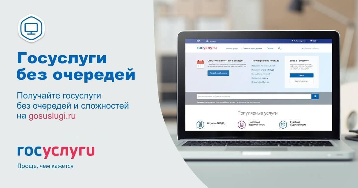 lichnyy-kabinet-gosuslug.jpg