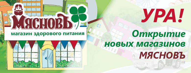 aktivirovat-kartu-mjasnov.png