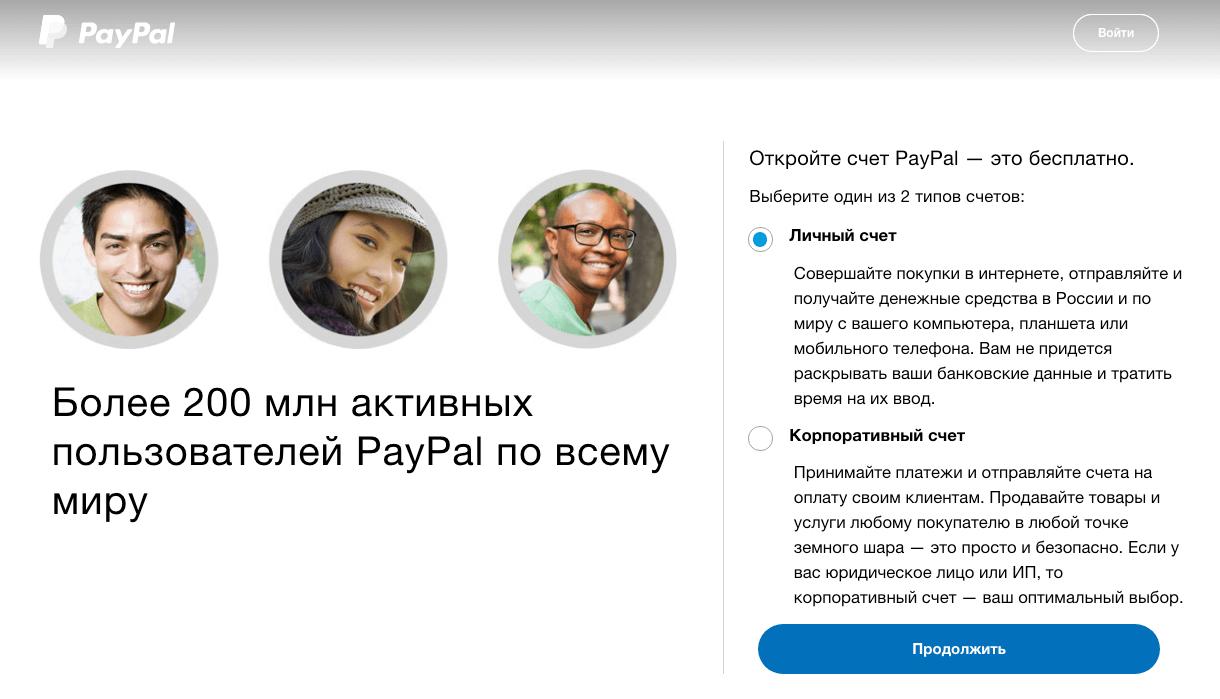 registraciya-paypal-1.png