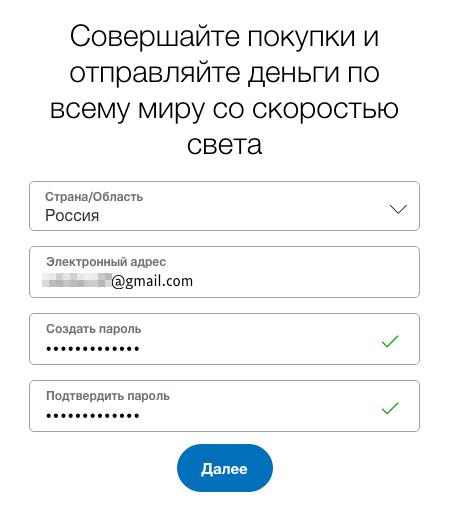 registraciya-paypal-3.png