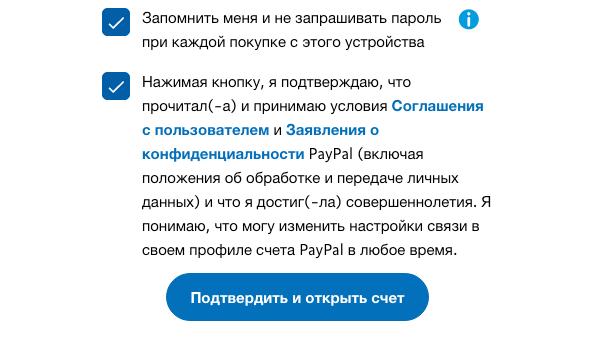 registraciya-paypal-5.png