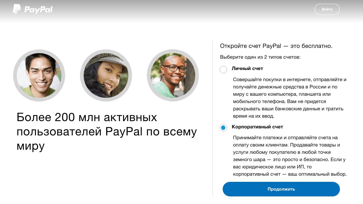 registraciya-paypal-7.png