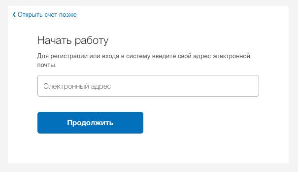 registraciya-paypal-8.png
