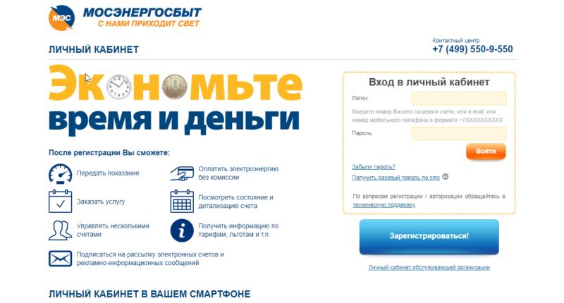 mosenergosbyt-lichnyj-kabinet-1.png