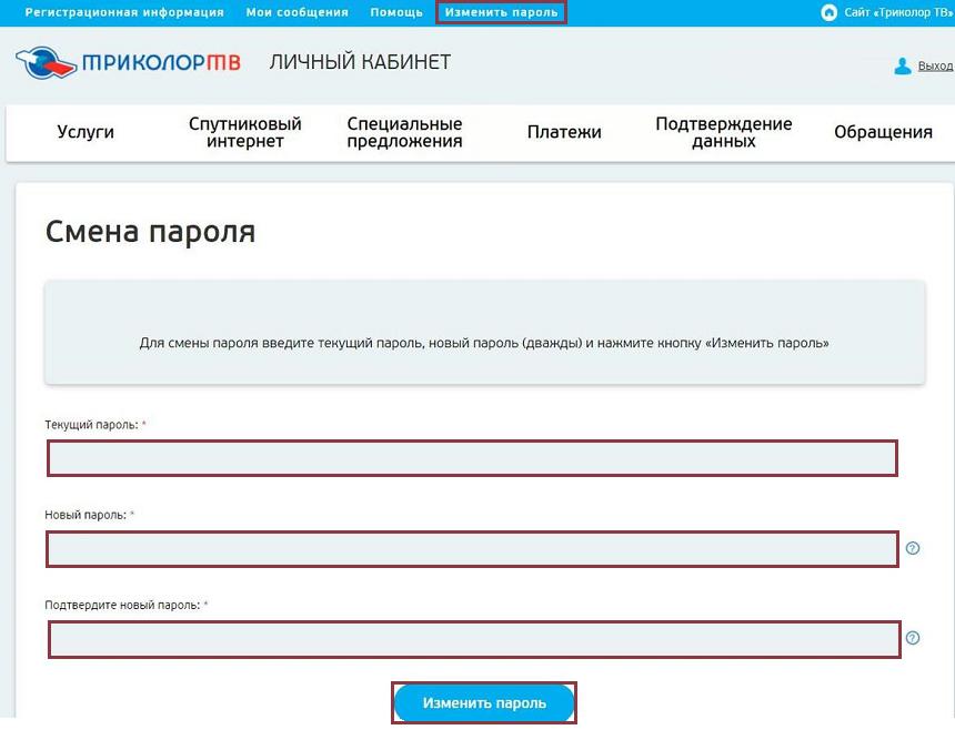 6-trikolor-tv-lichnyy-kabinet.png