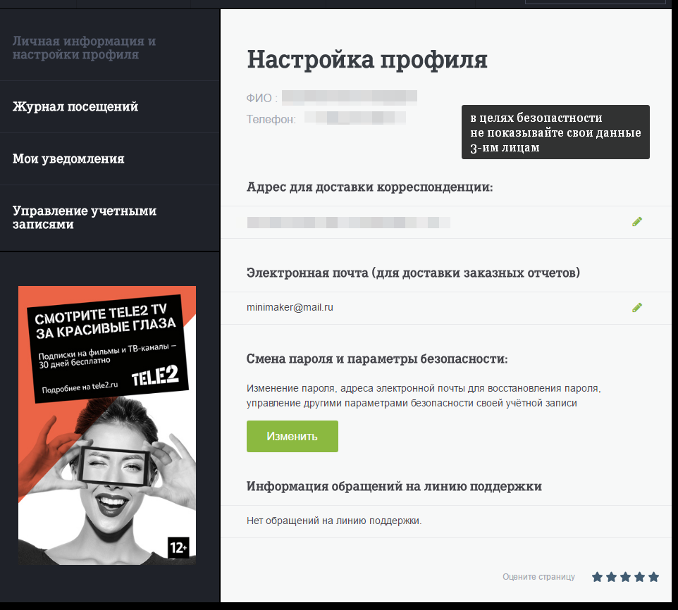 nastroiki-profilya.png