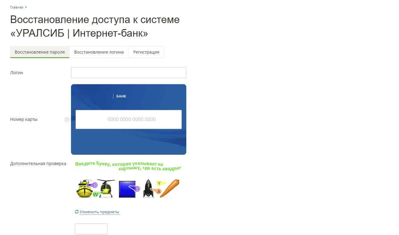 uralsib-lichniy-password-recovery-1-1.jpg
