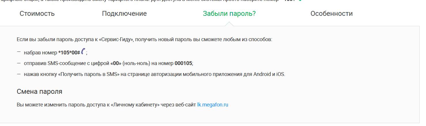 Poluchenie-parolya-po-SMS.png