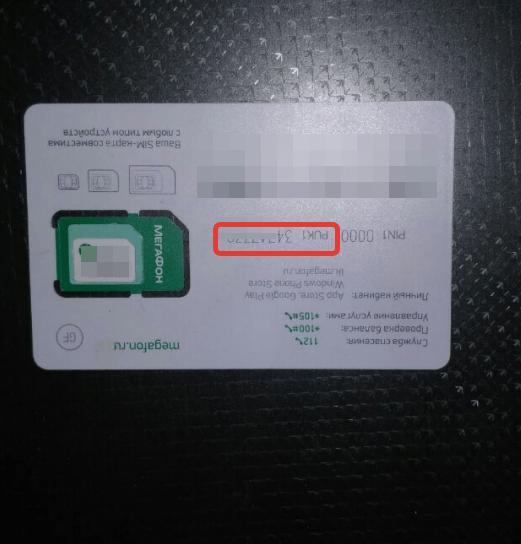 Gde-najti-Puk-kod-Megafon.png