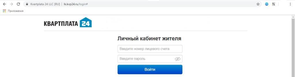 4-vhod-v-lichnyi-kabinet-zhitelya-1024x269.png