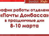 Новости-ДНР-5-3-160x120.png