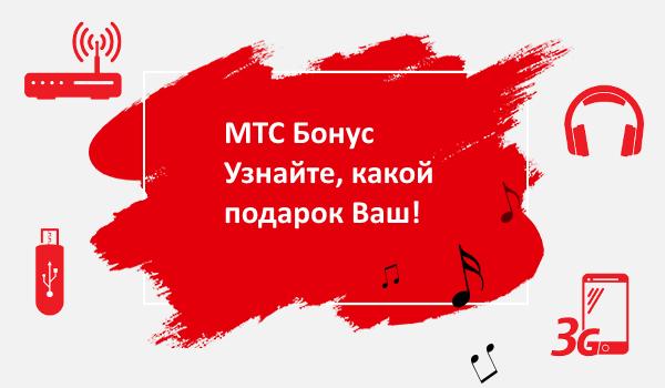 mts-bonus-1.png