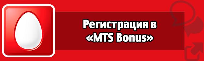 registratsiya-v-mts-bonus-.png