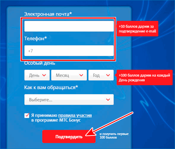 zapolnit-anketu-dlya-ballov.png