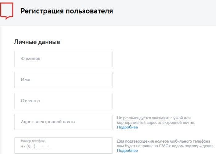 registratsiya-polzovatelya-1.jpg