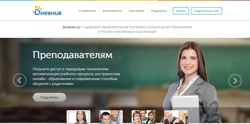 dnevnik.ru_-800x399.png