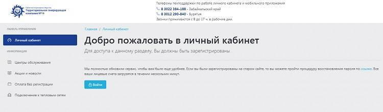lichnyj-kabinet-tgk-143.jpg