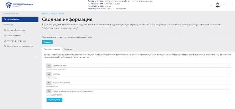 lichnyj-kabinet-tgk-147.jpg