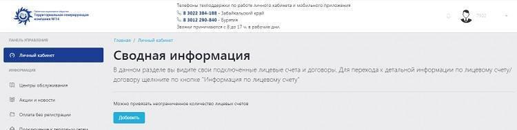 lichnyj-kabinet-tgk-1412.jpg