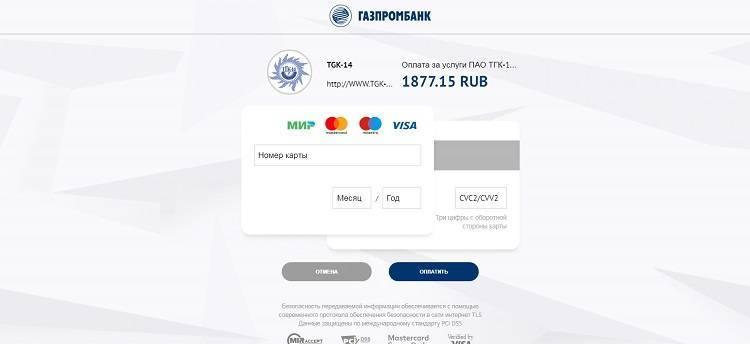 lichnyj-kabinet-tgk-1416.jpg