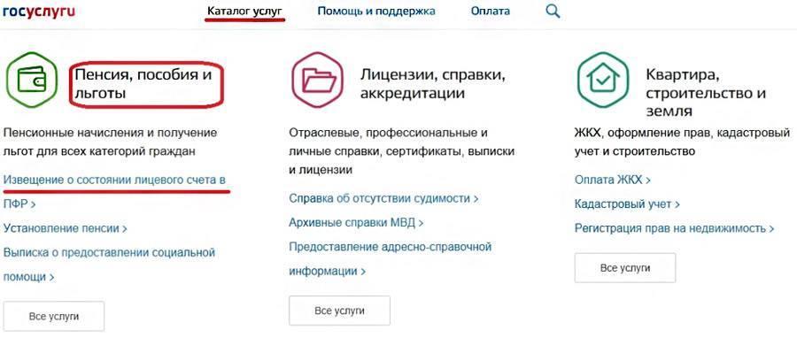 pensionnyiy-fond-lichnyiy-kabinet-uznat-razmer-pensii.jpg
