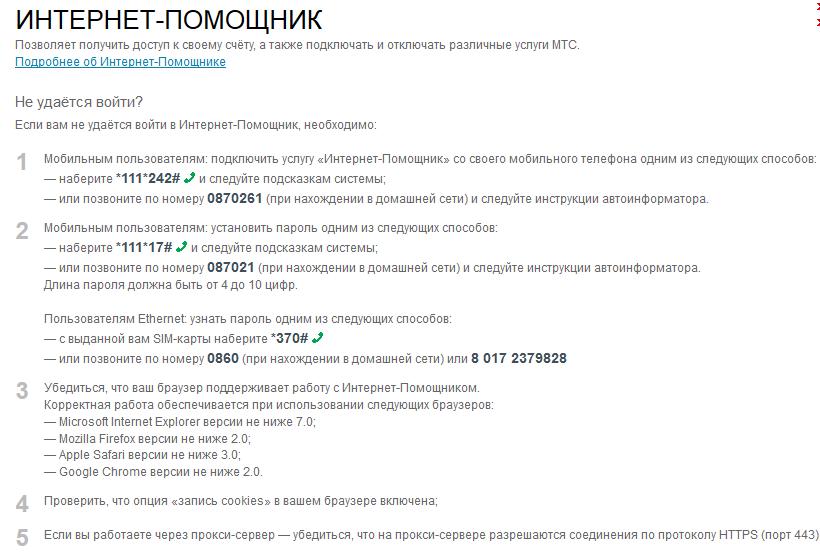 internet-pomochnik-MTS.png