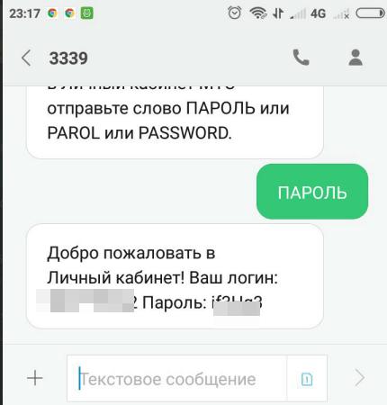 Poluchenie-parolya-dlya-lichnogo-kabineta.png