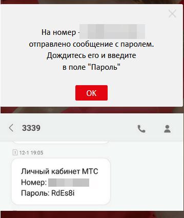 Poluchenie-parolya-ot-lichnogo-kabineta-MTS-po-Sms.png