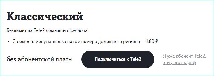 tarif-klassicheskij.png