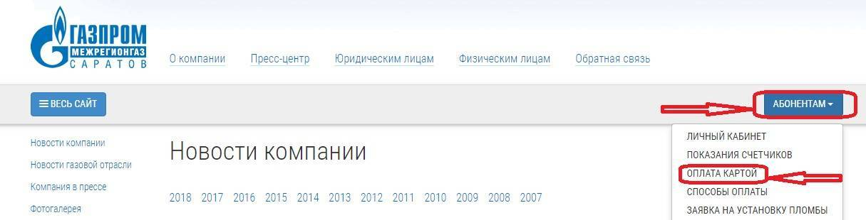 gazprom-mezhregiongaz-saratov-12.jpg