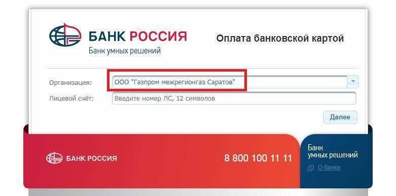 gazprom-mezhregiongaz-saratov-13.jpg